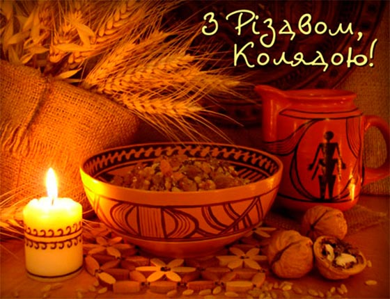 Святий вечер в Україні