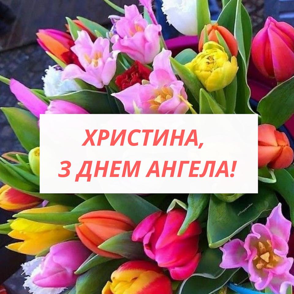Поздравления в день рождения для христины