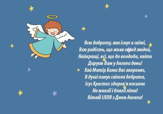 З днем ангела Іллі