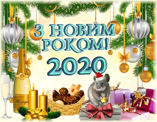 привітання з Новим Роком 2020