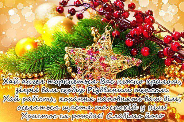 Різдвянні привітання